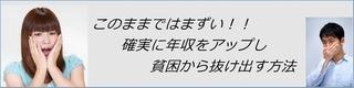 年収あっぷ2.jpg