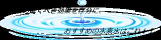 水素水効果.png