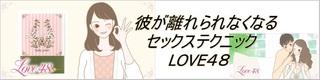 LOVE48ヘッダ.jpg
